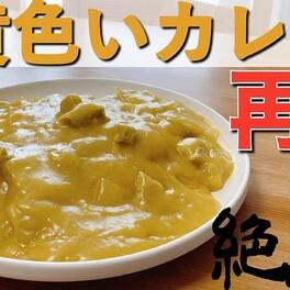【絶メシ再現】黄色いカレー レシピ【高崎グルメ】