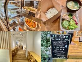 三鷹に街の惣菜や「lojiura kitchen」オープン!25種以上の惣菜組み合せ自由弁当 | 吉祥寺ファンページ