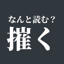 「摧く」は何と読む?読めたらスゴい難解漢字、正解は...?