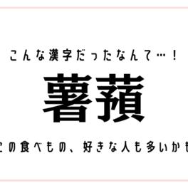 こんな漢字だったなんて…!【薯蕷】この食べもの、好きな人も多いかも