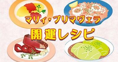 【開運レシピ】新米のおいしい季節に!