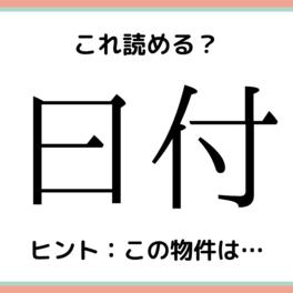 「曰付」=「ひづけ」じゃない…?読めそうで読めない!《難読漢字》4選