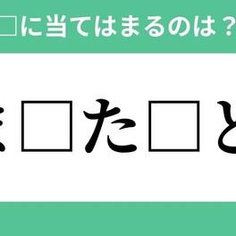 「ま」から始まるあの単語!空欄に入るひらがなは?【穴埋めクイズ Vol.57】